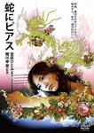 Japanese Movie - Snakes and Earrings DVD (Japan Import)