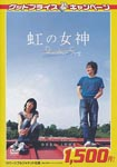 Japanese Movie - Niji No Megami Rainbow Song [Limited Pressing] DVD (Japan Import)