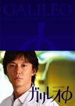 Japanese TV Series - Galileo Episode Zero DVD (Japan Import)