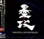 "Original Soundtrack - ""Bokkou"" Original Sound Track (Japan Import)"
