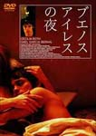 Movie - VIDAS PRIVADAS DVD (Japan Import)