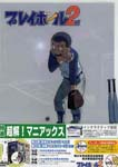 Animation - Playball 2nd Vol.5 DVD (Japan Import)