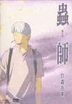Animation - Mushishi Tokubetsu Henshu - Mushino Orai [Regular Edition] DVD (Japan Import)