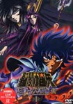 Animation - Saint Seiya Meiou The HADES Meikai hen kosho (Chapter Inferno Part 2) 1 DVD (Japan Import)