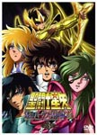 Animation - Saint Seiya Meiou The HADES Meikai hen kosho (Chapter Inferno Part 2) 3 DVD (Japan Import)