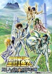 Animation - Saint Seiya Hades Elysion Hen 1 DVD (Japan Import)