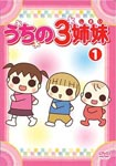 Animation - Uchi No 3 Shimai 1 DVD (Japan Import)