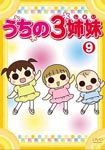 Animation - Uchi no 3 Shimai 9 DVD (Japan Import)