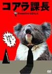 Japanese Movie - Executive Koala  (Japan Import)