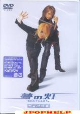Dasein - Yume no Hi - BEST CLIPS  (Japan Import)