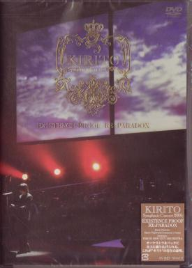 Kirito - Kirito Symphonic Concert 2006 Existence Proof Re: Paradox  (Japan Import)