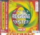 V.A. - avex REGGAE SYSTEM VOL.9 (Japan Import)