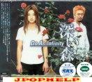 Do As Infinity - Fukai Mori (Japan Import)