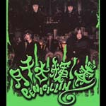 Penicillin - Tsukisenkonikagayaku / Zero [w/ DVD, Limited Edition / Type B] (Japan Import)