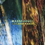 Takashi Kako - KUMANO Kumano Kodo (Title subject to change) (Japan Import)