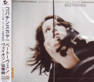 Patricia Kopatchinskaja (violin), Philippe Herreweghe (conductor), Champs Elysees Orchestra - Beethoven: Violin Concerto, etc. (Japan Import)