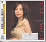 Maki Mori (soprano) - Japanese Songs (The Flowers Are Blooming) [Limited Release] SACD (Japan Import)
