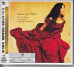 Mutsumi Hatano (mezzo-soprano), Ryo Terakado (violin, conductor), Ensemble les Boreades - Music for a While [Limited Release] SACD (Japan Import)