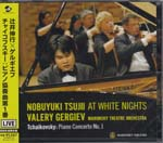 Nobuyuki Tsujii (piano), Valery Gergiev (conductor), Mariinsky Theatre Orchestra - Tchaikovsky: Piano Concerto No. 1 (LIVE) [Limited Release] (Japan Import)