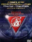 Soccer - Complete Toyota Cup The 1st - The 25th DVD (Japan Import)