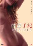 TV Series - Desires DVD (Japan Import)
