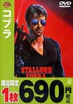 Movie - Cobra [Limited Pressing] DVD (Japan Import)