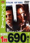Movie - Tango & Cash [Limited Pressing] DVD (Japan Import)