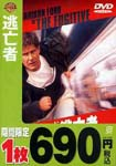 Movie - The Fugitive [Limited Pressing] DVD (Japan Import)