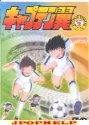 Animation - Captain Tsubasa -Shougakusei hen- Vol.2 DVD (Japan Import)