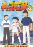Animation - Captain Tsubasa -Shougakusei hen- DISC-3 DVD (Japan Import)