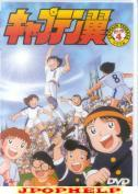 Animation - Captain Tsubasa -Shougakusei hen- DISC-4 DVD (Japan Import)