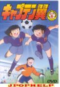Animation - Captain Tsubasa -Shougakusei hen- Disc.6 DVD (Japan Import)