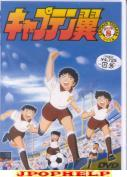 Animation - Captain Tsubasa - Shougakusei hen DISC.8 DVD (Japan Import)
