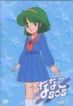 Animation - Nanako SOS Vol.1 DVD (Japan Import)