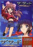 Animation - The Third - Aoi Hitomi no Shojo High Pellius Episode.2 [Limited Edition] DVD (Japan Import)