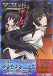 Animation - The Third - Aoi Hitomi no Shojo High Pellius Episode.5 [Limited Edition] DVD (Japan Import)
