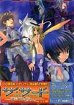 Animation - The Third - Aoi Hitomi no Shojo High Pellius Episode.7 [Limited Edition] DVD (Japan Import)