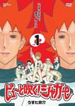 Animation - Pyu to Fuku! Jaguar Vol.1 DVD (Japan Import)