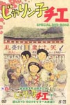 Animation - Jarinko Chie DVD Box 2 DVD (Japan Import)