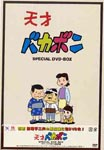 Animation - Tensai Bakabon DVD Box DVD (Japan Import)