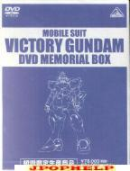 Animation - Mobile Suit V Gundam DVD Memorial Box [Initial pressing only limited release] (Japan Import)