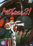 Animation - Gunbuster 2 (Aim for the Top / Top wo nerae! 2) Vol.6 DVD (Japan Import)