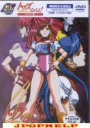 Animation - Gunbuster (Aim for the Top / Top wo Nerae!) - Remastered Edition  (Japan Import)