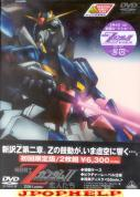 Animation - Mobile Suit Z Gundam II: Lovers DVD (Japan Import)