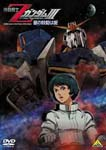 Animation - Mobile Suit Z Gundam III - Hoshi no Kodo wa Ai DVD (Japan Import)