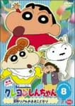 Animation - Crayon Shin Chan The TV Series - The 7th Season 8 DVD (Japan Import)