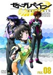 Animation - Zegapain File.08 DVD (Japan Import)