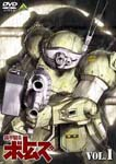 Animation - Armored Trooper VOTOMS Vol.1 DVD (Japan Import)