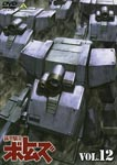 Animation - Armored Trooper VOTOMS Vol.12 DVD (Japan Import)