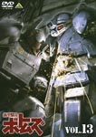 Animation - Armored Trooper VOTOMS Vol.13 DVD (Japan Import)